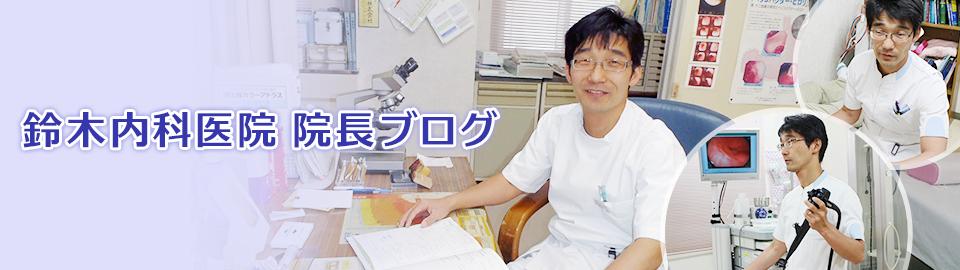 鈴木内科医院 院長ブログ | 札幌市清田区の内科・クリニック