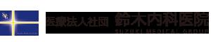 安心できるかかりつけ医、札幌市清田区の内科・クリニックなら当院におまかせ下さい