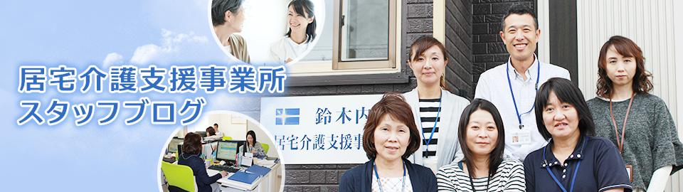 居宅介護支援事業所 スタッフブログ | 札幌市清田区の内科・クリニック