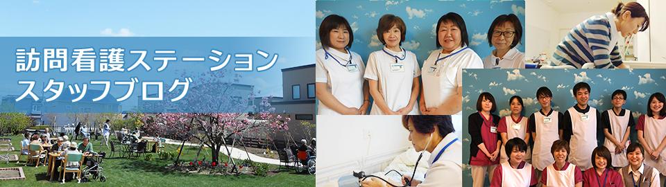 訪問看護ステーション スタッフブログ | 札幌市清田区の内科・クリニック