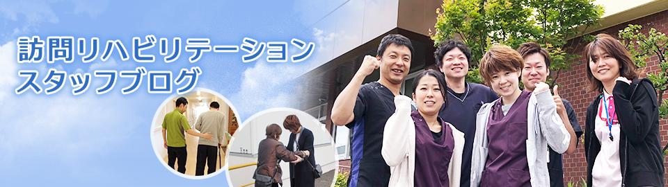 訪問リハビリテーション スタッフブログ | 札幌市清田区の内科・クリニック