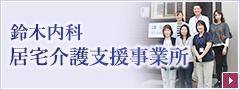 鈴木内科医院 居宅介護支援事業所