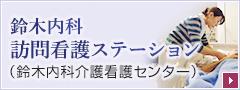 鈴木内科訪問看護ステーション
