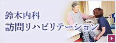 鈴木内科訪問リハビリテーション